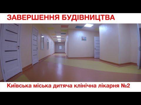 ЗАВЕРШЕННЯ БУДІВНИЦТВА / Київська міська лікарня №2 (Інфекційне відділення)