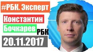 Что ждать от рубля? РБК Эксперт 20 ноября 2017 года