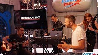 Макс Барских — Неверная @Европа Плюс Акустика
