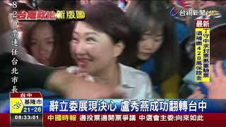 辭立委展現決心盧秀燕成功翻轉台中