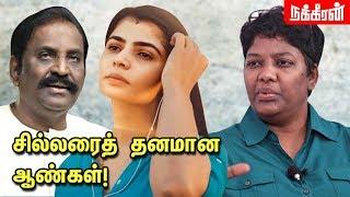 ஆரிய உதடுகள் மீது கவர்ச்சியா? Dr Shalini about Vairamuthu Chinmayi Issue | #MeToo | NT69