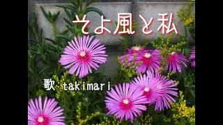 そよ風と私岡田奈々cover/歌:takimari