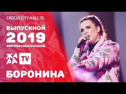 БОРОНИНА - ГАДЖЕТ /// ВЫПУСКНОЙ В КРОКУСЕ 2019