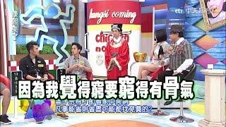 2015.07.07康熙來了 演藝圈低收入戶藝人貧窮PK賽