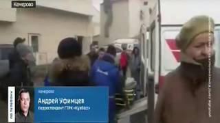 НОВЫЕ НОВОСТИ ПОЖАРА В КЕМЕРОВО!