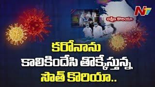 దక్షిణ కొరియా కరోనాను ఎలా కంట్రోల్ చేసిందో తెలిస్తే షాక్ అవుతారు..! | NTV