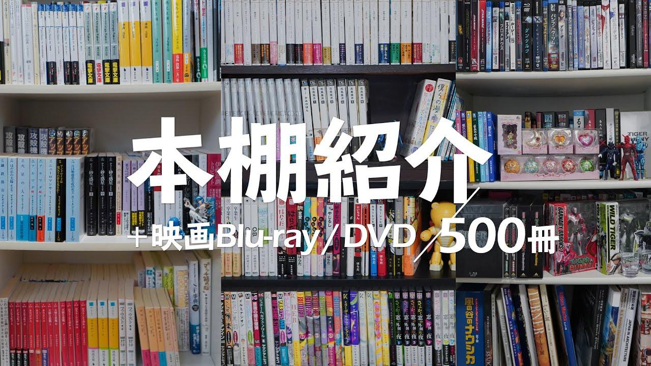 【本棚紹介】おすすめのSF小説・漫画 / 歴史・実用書 / 純文学・ラノベ・BL / 映画Blu-rayなど