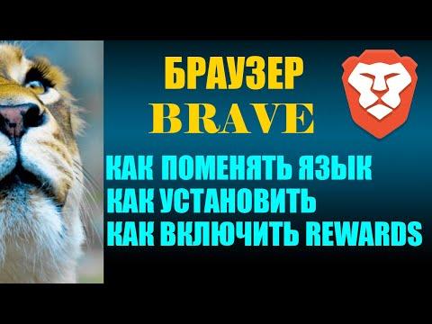 Brave браузер на русском . Как поменять язык в браузер Brave . ( Браузер который платит )