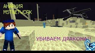 Anarchy/Анархия - MST NETWORK УБИЛИ ДВУХ ДРАКОНОВ!! - #5