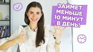 5 быстрых способов практиковать английский каждый день