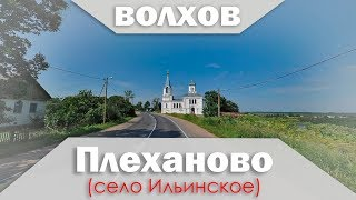 Плеханово (село Ильинское) Волхов