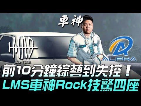 MAD vs ALF 前10分鐘綜藝到失控 LMS車神Rock技驚四座!Game 3