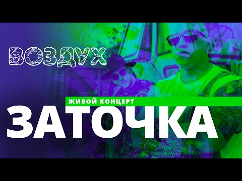 Концерт группа Заточка // ВОЗДУХ // НАШЕ