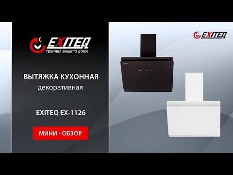 Вытяжка EXITEQ EX-1126 (черный)