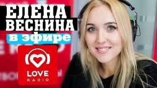 Елена Веснина в гостях у Красавцев Love Radio