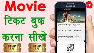 How to Book Movie Tickets Online on BookMyShow in Hindi - मोबाइल से मूवी टिकट कैसे बुक करते है? - Download this Video in MP3, M4A, WEBM, MP4, 3GP