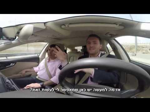 מוביליי - המצאה ישראלית חדשה בתחום רכב