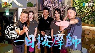 《一日系列第七十集》邰智源跟KID去學按摩,目的是為了幫溫妮泱泱按摩?!–一日按摩師
