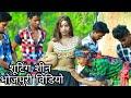 Raj bhai भोजपुरी शूटिंग शीन khaida na apan maleya video download
