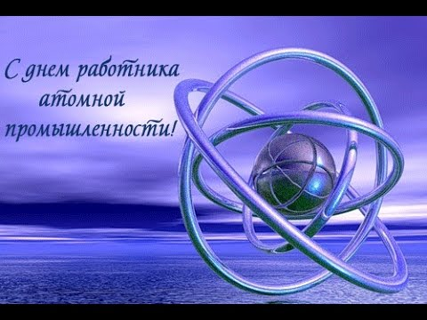 28 сентября - День работника атомной промышленности