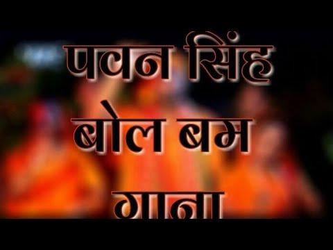 Raur Mela Gajb Ke Khela (पवन सिंह )बोल बम् Dj Song 2019