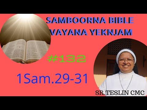"#132""Samboorna Bible Vayana Yeknjam"" 1 Sam 29- 31|Sr.Teslin CMC"