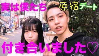 【原宿デート】カップルチャンネル始めます!!! - YouTube