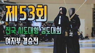 제53회 전국시도대항전 검도대회 여자부 결승 경기 용인대 최주원 VS 경북 경주시청 한하늘 영상