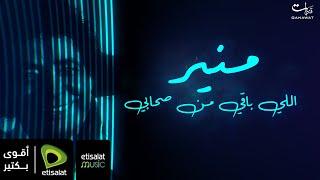 Mohamed Mounir -