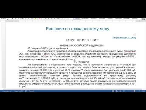 Решение в пользу заёмщика  Иск Газпромбанка по наследственному имуществу умершего