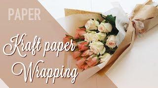 How To Wrap Flower Bouquet Using Kraft Paper * 크라프트지 꽃다발 포장하는법