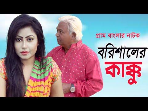 Download বাপ বেটা রোমান্টিক bangla hd file 3gp hd mp4 download videos