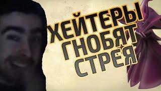 СТРЕЙ ГОРИТ С ХЕЙТЕРОВ В КОМАНДЕ / Stray228 СПЕКТРА DOTA 2