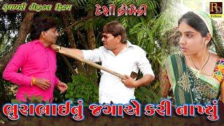 Bhurabhai Nu Jagaae Kari Nakhyu || જગાએ ભુરાભાઈનું કરી નાખ્યું||Deshi Comedy|| HDVideo||Jagana Jalsa
