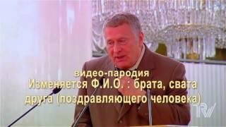 Видео поздравление на свадьбу от Жириновского