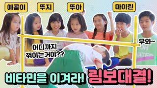 [ENG][비타민을 이겨라] 림보대결!! (feat. 마이린&뚜아뚜지&예콩이) ♥ 비타민의 림보실력에 놀란 마이린과 뚜뚜, 예콩이?!ㅋㅋ 헉 저게 가능하다고??... 클레버TV