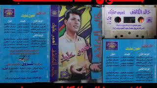 تحميل اغاني خالد الكاشف ـ موال حـاســـب ــ أغاني الزمن الجميل ـ خالد منصور التهامي MP3