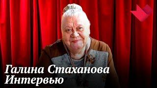 Интервью с Галиной Стахановой   Золотая рыбка