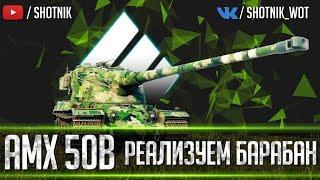 AMX 50B - РЕАЛИЗУЕМ БАРАБАН!