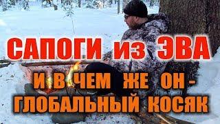 Сапоги для зимней рыбалки эва