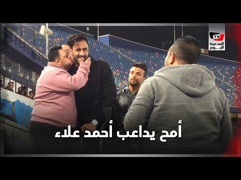 «تعاليلي يا قطة».. «أمح» يداعب أحمد علاء أثناء تواجده بمباراة الأهلي وطلائع الجيش