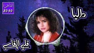 داليا _ قلبي القاسي تحميل MP3