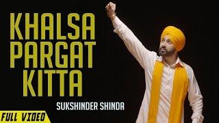 Khalsa Pargat Kita  Sukshinder Shinda