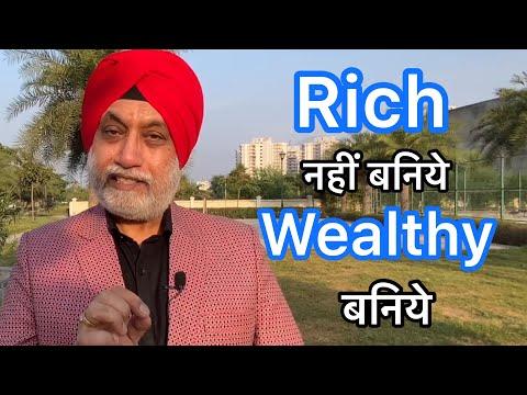 Rich नहीं बनिये Wealthy बनिये । जानिए कैसे ? TsMadaan