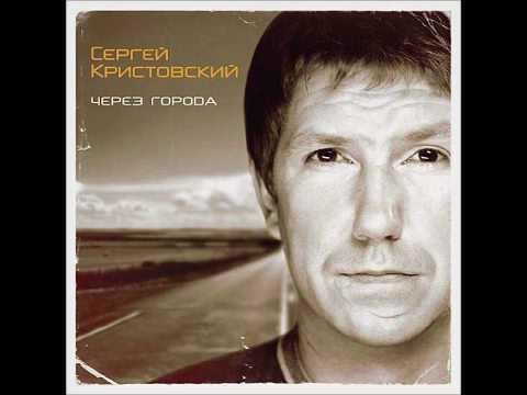 Сергей Кристовский - Через Города