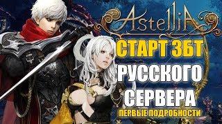 ASTELLIA Online - Старт РУССКОГО ЗБТ (Первые подробности)