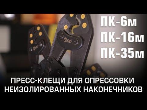 Пресс-клещи ПК-6м, ПК-16м, ПК-35м