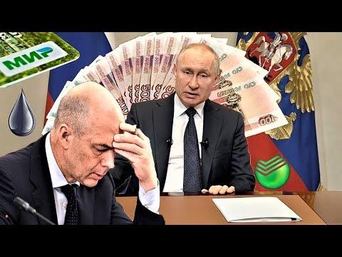 Пенсии  Новые Поборы от Правительства России Налог На Банковские Накопления