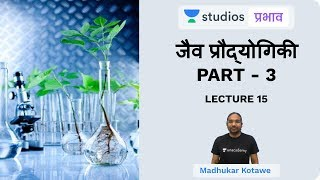 L15: Biotechnology (Part - 3) I Science & Technology (UPSC CSE - Hindi) I Madhukar Kotawe