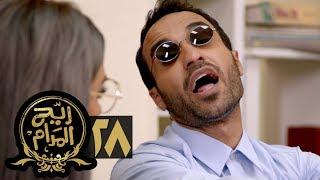 مسلسل ريح المدام - الحلقة الثامنة والعشرون | جوزني شكرا ج2 | Rayah Al Madam - Eps 28